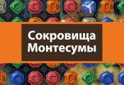 Сокровища Монтесумы: Обзор игры
