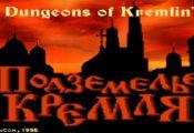 Подземелья Кремля: Обзор игры